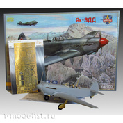 MD4807 Metallic Details 1/48 Комплект детализции для самолета модели Як-9