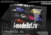 MSV043001 Модель-Сервис стеллаж для авто 1/43