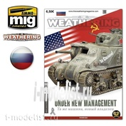 AMIG4773 Ammo Mig TWM Issue 24 UNDER NEW MANAGEMENT (Russian)