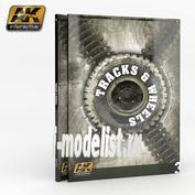 AK274 AK Interactive AK LEARNING SERIES 3 TRACKS & WHEELS / Учебный выпуск 3 - траки и колеса