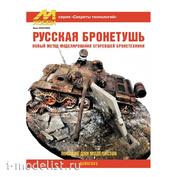978 Цейхгауз «Русская бронетушь. Новый метод моделирования сгоревшей бронетехники», Иван Краснюк
