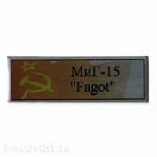 Т320 Plate Табличка для M&G-15