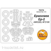 72174 KV Models 1/72 Masks for Ermolaev Ep-2 + masks for wheels and wheels