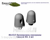 kv015 Format72 1/72 Бронировка панорамы танков КВ. 2 шт