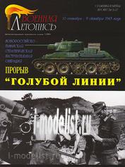 Л12 Военная летопись