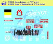 35011 New Penguin 1/35 Декаль для Броня Донбасса, ч.2 - БТР в бою (Armor of Donbass, Part 2 - BTR in action)