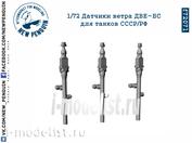 f72071 New Penguin 1/72 Датчики ветра ДВЕ-БС для танков СССР/РФ. 3шт