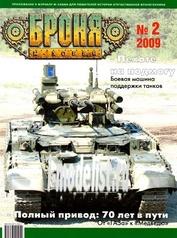 2-2009 Цейхгауз Журнал