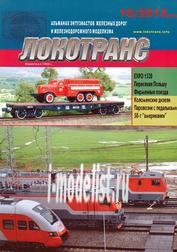10-2013 Журнал