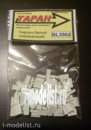 BL3502 Таран 1/35  Кирпич белый (силикатный)