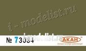 73084 Акан Ссср/россия Коричнево-зелёный Объём: 10 мл.