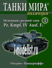 WOTC2 World of Tanks Magazine