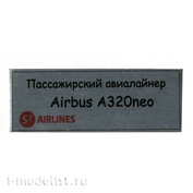 T316 Plate Plate for Airbus A320 Neo Passenger Airliner 80x30 mm, silver color (S7 Airlines)