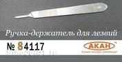 84117 Акан Ручка-держатель №3 для скальпеля под одноразовые лезвия № 11 и 12