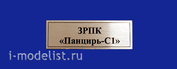 T270 Plate Plate for zprk