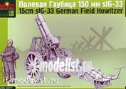 3577 Макет 1/35 Полевая гаубица 150-мм SIG-33