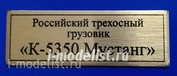 T265 Plate Plate for the Russian three-axle truck