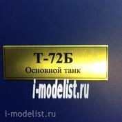 Т14 Plate Табличка для Т-72Б 60х20 мм, цвет золото