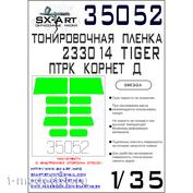 35052 SX-Art 1/35 Тонировочная плёнка Г@З
