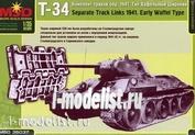 35037 Макет 1/35 Комплект траков для танка Т-34 выпуска 1941 г. Тип вафельный широкий.