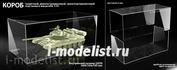 MSB002035 Короб для моделей танков 1/35 (3 мм. тип Скоба) 360х160х140