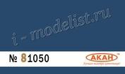 81050 Акан Rlm: 24 (стандартный) Тёмно-синий (Dunkelblau)