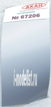 67206 АКАН Средне-серый (заводской образец цвета) : Суххой - 25 ВВС Украины (