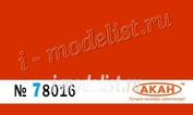 78016 Акан Оранжевая полуматовая стандартная 15 мл.