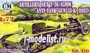 410 UM 1/72 Артиллерийский комплекс Т-26 с 45-мм пушкой 53-К