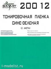 20012 SX-Art tinting film blue-green 148x200 (2 sheets)