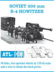 Atl-35-109 Friulmodel 1/35 Траки сборные железные для Soviet 203mm B-4 Howitzer