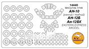 14440 KV Models 1/144 Набор окрасочных масок для остекления модели Антоннов-10 ранний/поздний и Антоннов-12Б/БК + маски на диски и колеса