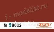98082 Акан Рыжий тонировочный пигмент