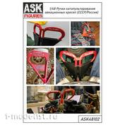 ASK48102 All Scale Kits (ASK) 1/48 Ручки катапультных кресел СССР/Россия