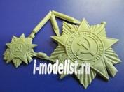 21007 DasModel 1/1 Орден  Отечественная Война