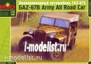 7271 Layout 1/72 all-wheel Drive car -67B