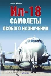 Цейхгауз Ил-18. Самолёты особого назначения Якубович Н.
