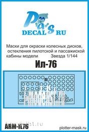 ARM-IL76 PasDecals 1/144 Маски для окраски колесных дисков, остекления пилотской и пассажиской кабины модели IL-76 Звезда 1/144
