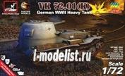 72202 Armory 1/72 Тяжёлый немецкий танк VK 72.01(K)