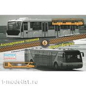 14604 Восточный экспресс 1/144 Перронные автобусы