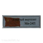 T333 Plate Табличка для Ударного вертолета Мu-24П 60х20 мм, цвет серебро (флаг СССР)