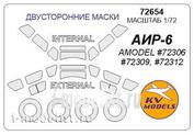 72654 KV Models 1/72 Набор окрасочных масок для АИР-6 (двусторонние маски) + маски на диски и колеса