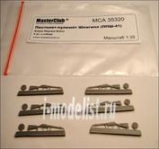 Mca35320 MasterClub 1/35 Автомат Ппш 41 (6 штук) (смола)
