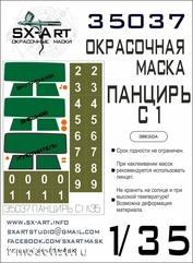 35037 SX-Art 1/35 set of paint masks for Carapace C1 (Zvezda)