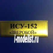 T20 Plate Plate for ISU-152