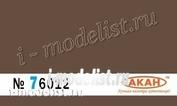 76012 Акан Ржавчина бурая (старая) глушители, траки, выхлопные патрубки 10 мл.