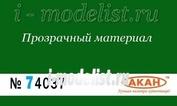 "74037 Акан Ярко-зеленый глянцевый лак ""Аква"" Объём: 10 мл."