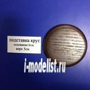PL17 Plate Подставка для модели (покрытая) круглая (Основание - 6 см. , верх - 5 см.)