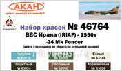 46764 Акан Набор тематических красок Суххой-24Мк ВВС Ирана ( IRIAF)