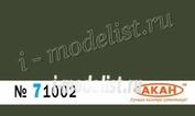71002 Акан Германия RAL:6014 GELBOLIV камуфляж бронетехники или полная окраска